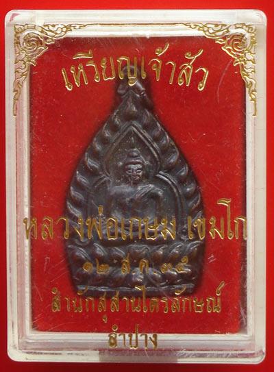 เหรียญเจ้าสัว หลวงพ่อเกษม เขมโก เนื้อทองแดงรมดำ พิมพ์ใหญ่กับเล็ก ปี 2535 เด่นทางด้านโชคลาภ ค้าขายดี 2