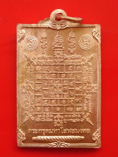 สุดยอดเหรียญ เหรียญยันต์ตะกรุดมหามงคลโสฬส หลังหลวงปู่เอี่ยมและหลวงตาวาส เนื้อทองแดง