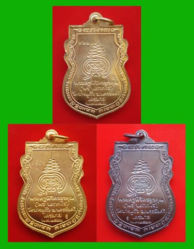 ชุด 3 เหรียญ เหรียญเสมารุ่นแรก พระเครื่องหลวงพ่อพร วัดบางแก้ว ปลุกเสกตลอดไตรมาส  ปี 2553 1