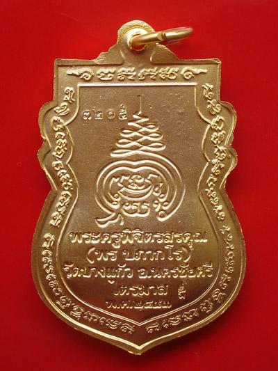 เหรียญเสมารุ่นแรก เนื้อทองแดงชุบทอง  พระเครื่องหลวงพ่อพร วัดบางแก้ว ปลุกเสกตลอดไตรมาส  ปี 2553 1