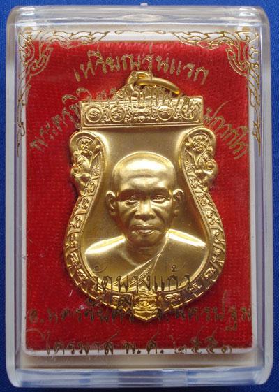เหรียญเสมารุ่นแรก เนื้อทองแดงชุบทอง  พระเครื่องหลวงพ่อพร วัดบางแก้ว ปลุกเสกตลอดไตรมาส  ปี 2553 2