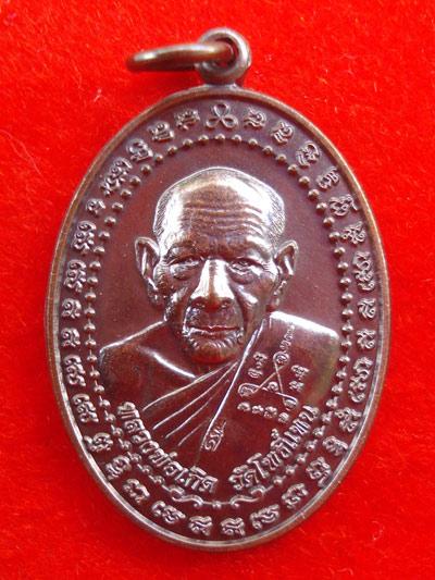 เหรียญรูปใข่หลวงพ่อสองเกิด เนื้อทองแดงรมดำ หลวงพ่อเกิด วัดโพธิ์แทน ปี 2553 พุทธคุณเข้มขลัง สวยมาก