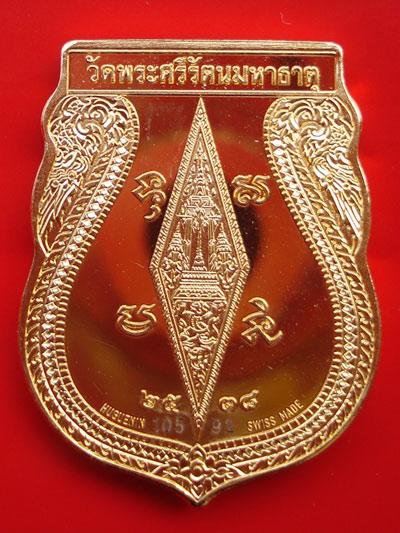 เหรียญเสมาพระพุทธชินราช วัดพระศรีรัตนมหาธาตุ ปี 2538 สร้างที่ประเทศสวิส สวยเหมือนทองคำ 1