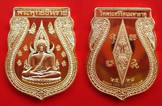 เหรียญเสมาพระพุทธชินราช วัดพระศรีรัตนมหาธาตุ ปี 2538 สร้างที่ประเทศสวิส สวยเหมือนทองคำ 2