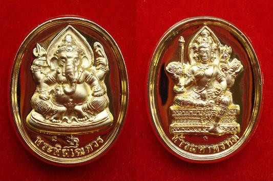เหรียญพระพิฆเนศวร์-พระพรหม พระเครื่อง หลวงปู่หงษ์ พรหมปัญโญ เนื้อกะไหล่ทอง วัดเพชรบุรี ปี 2547