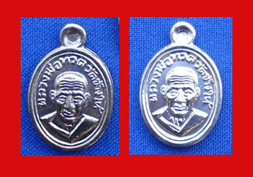 เหรียญเม็ดแตงหลวงปู่ทวด พ่อท่านเขียว รุ่นบารมี 81 เนื้ออัลปาก้า + ทองแดงชุบนิเกิล อยู่ในชุดกรรมการ