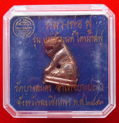เสือหล่อ รุ่นแช่น้ำมนต์ไตรมาสฟู หลวงพ่อฟู วัดบางสมัคร เนื้อนวโลหะอุดกริ่งเงิน ปี 2553 สุดสวยเข้มขลัง 5