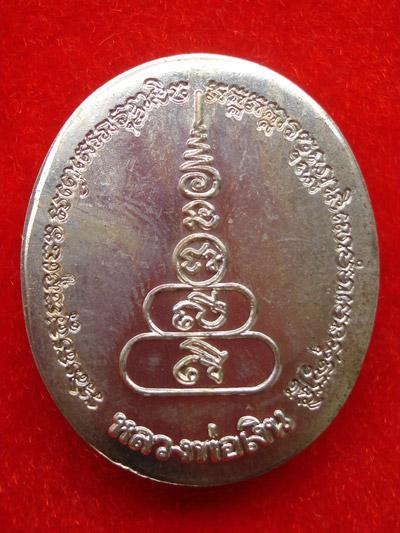 1 ใน 599 เหรียญรูปใข่หลวงพ่อเงิน บางคลาน รุ่นพระพิจิตร เนื้ออัลปาก้า ปี 2543 สุดสวย เข้มขลังหายาก 1