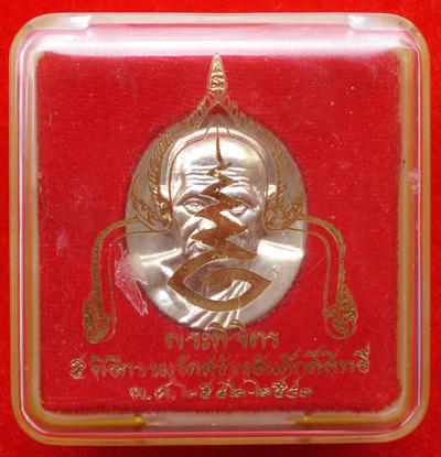 1 ใน 599 เหรียญรูปใข่หลวงพ่อเงิน บางคลาน รุ่นพระพิจิตร เนื้ออัลปาก้า ปี 2543 สุดสวย เข้มขลังหายาก 2