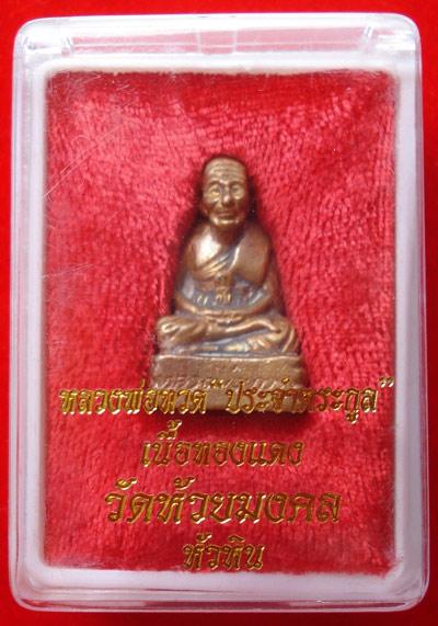 รูปหล่อหลวงพ่อทวด ประจำตระกูล พิมพ์เบตงฐานสูง เนื้อทองแดง พระแจกไม่มีจอง วัดห้วยมงคล ปี 2554 สุดสวย 5