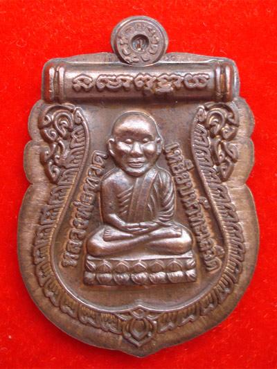 เหรียญเสมาหลวงพ่อทวด ประจำตระกูล เนื้อนวโลหะไม่ตัดปีก โค้ด ก วัดห้วยมงคล ปี 2554 หายากแล้ว