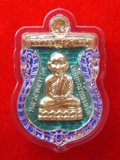 เหรียญเสมาหลวงพ่อทวด ประจำตระกูล เนื้อเงินชุบทองลงยาสีเขียว วัดห้วยมงคล ปี 2554 ราคาวัด