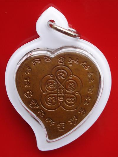 เหรียญใบโพธิ์หลวงพ่อเงิน วัดบางคลาน รุ่นสร้างกุฏิวัดวังกลม เนื้อทองแดงชนวน สวยมาก น่าสะสม 1