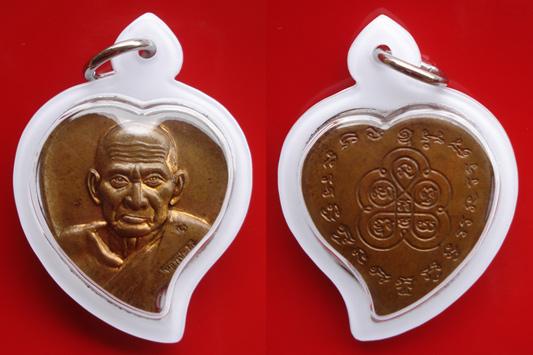 เหรียญใบโพธิ์หลวงพ่อเงิน วัดบางคลาน รุ่นสร้างกุฏิวัดวังกลม เนื้อทองแดงชนวน สวยมาก น่าสะสม 2