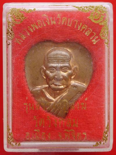 เหรียญใบโพธิ์หลวงพ่อเงิน วัดบางคลาน รุ่นสร้างกุฏิวัดวังกลม เนื้อทองแดงชนวน สวยมาก น่าสะสม 3