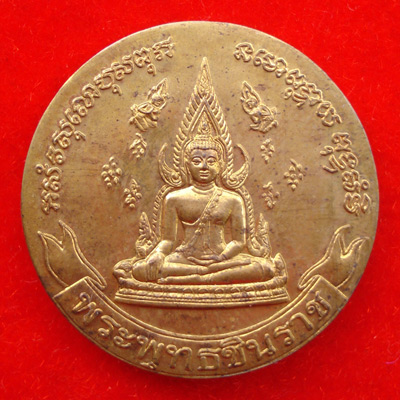 เหรียญโภคทรัพย์พระเหลือ พระพุทธชินราช อนุสรณ์ 100 ปี ร.5 เสด็จวัดพระศรีฯ ปี 2544 สวย หายาก 1