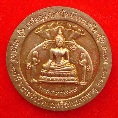 เหรียญโภคทรัพย์พระเหลือ พระพุทธชินราช อนุสรณ์ 100 ปี ร.5 เสด็จวัดพระศรีฯ ปี 2544 สวย หายาก