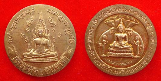 เหรียญโภคทรัพย์พระเหลือ พระพุทธชินราช อนุสรณ์ 100 ปี ร.5 เสด็จวัดพระศรีฯ ปี 2544 สวย หายาก 2