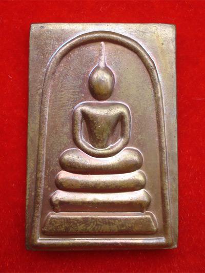 พระเครื่อง พระสมเด็จ หลังอัญเชิญพระคาถาชินบัญชรจารึกพิเศษ เนื้อทองแดง วัดอินทรวิหาร ปี 2546
