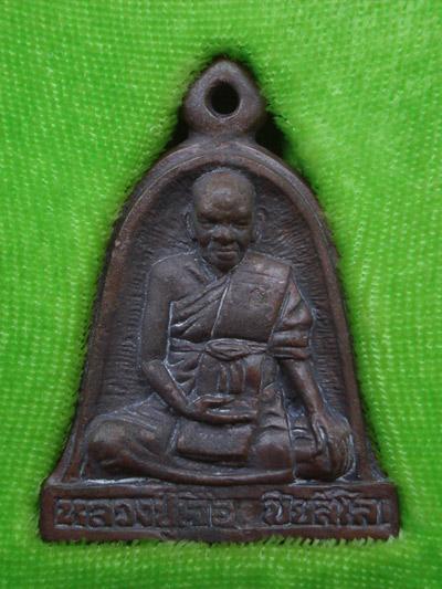 เหรียญหล่อระฆังสะดุ้งกลับ หลวงปู่เจือ วัดกลางบางแก้ว เนื้อระฆังโบราณ พระเครื่องปี 2552 ที่ต้องเก็บ