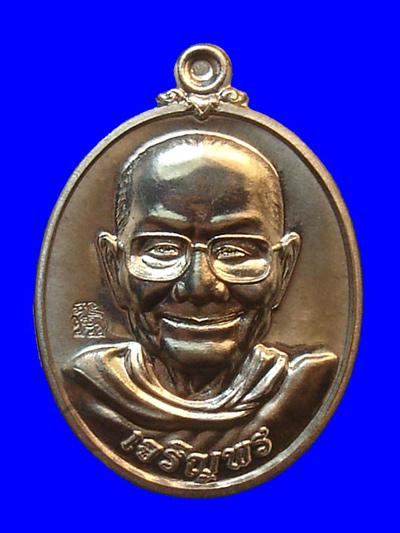เหรียญเจริญพรล่าง เนื้อแร่ แยกจากชุดกรรมการใหญ่ หลวงพ่อจรัญ วัดอัมพวัน หมายเลขสวย ๑๘๑๙ สวยมาก