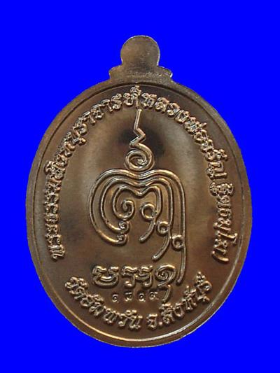 เหรียญเจริญพรล่าง เนื้อแร่ แยกจากชุดกรรมการใหญ่ หลวงพ่อจรัญ วัดอัมพวัน หมายเลขสวย ๑๘๑๙ สวยมาก 1