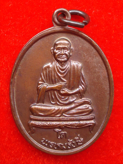 เหรียญรูปใข่ สมเด็จโต พรหมรังสี วัดบางขุนพรหม เนื้อทองแดง ปี 2531 นิยมครับ