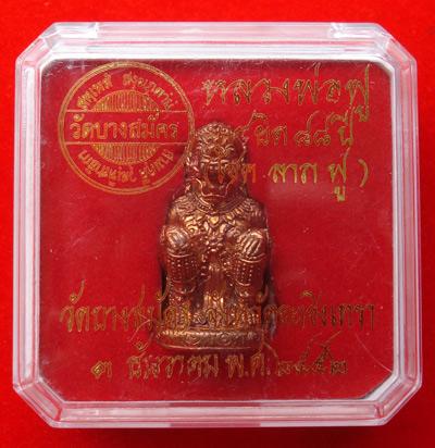 หนุมาน พิมพ์โขนทรงเครื่อง รุ่นแซยิด 88 ปี หลวงพ่อฟู วัดบางสมัคร พิมพ์ใหญ่ เนื้อทองแดงชนวน ปี 2552 5