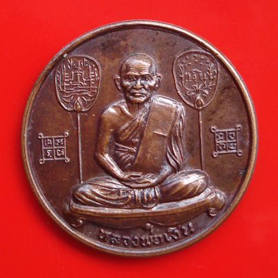เหรียญกลมหลังยันต์ หลวงพ่อเงิน วัดบางคลาน เนื้อทองแดงรมดำ รุ่นพิเศษ ปี 2525 คมชัดสุดสวยเข้มขลัง