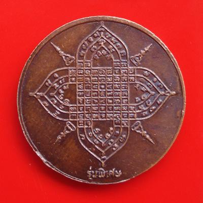 เหรียญกลมหลังยันต์ หลวงพ่อเงิน วัดบางคลาน เนื้อทองแดงรมดำ รุ่นพิเศษ ปี 2525 คมชัดสุดสวยเข้มขลัง 1