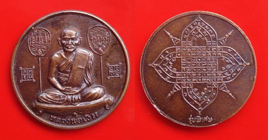เหรียญกลมหลังยันต์ หลวงพ่อเงิน วัดบางคลาน เนื้อทองแดงรมดำ รุ่นพิเศษ ปี 2525 คมชัดสุดสวยเข้มขลัง 2