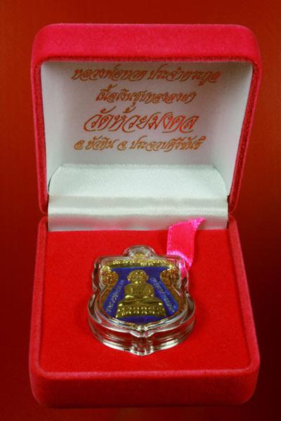 เหรียญเสมาหลวงพ่อทวด ประจำตระกูล เนื้อเงินชุบทองลงยาสีแดง วัดห้วยมงคล ปี 2554 สุดสวยหายากแล้ว 2