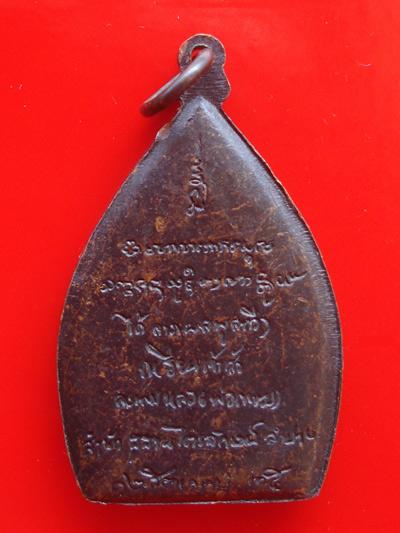 เหรียญเจ้าสัว หลวงพ่อเกษม เขมโก เนื้อทองแดงรมดำ ปี 2535 เด่นทางด้านโชคลาภ ทำมาค้าขาย สวยมากครับ 1