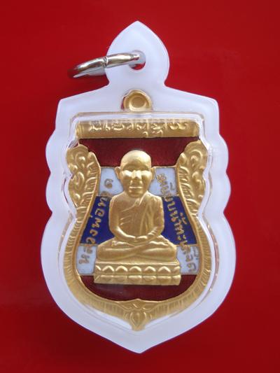 เหรียญหลวงพ่อทวดหัวโต รุ่นพิทักษ์แผ่นดิน เนื้อลงยาสีธงชาติชุบทอง โดยหลวงพ่อทอง วัดสำเภาเชย ปี 2551