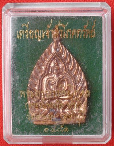 เหรียญเจ้าสัวโภคทรัพย์ หลวงพ่อตัด วัดชายนา เสกทั้งไตรมาส เนื้อทองแดง เลี่ยมพร้อมใช้ ปี 2551 3