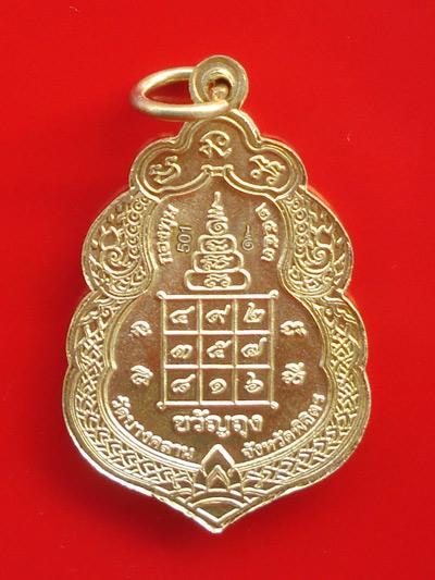 เหรียญขวัญถุงหลวงพ่อเงินบางคลาน กองทุน ๕๓ พิมพ์หน้ายิ้ม เนื้อทองเหลือง พระเครื่องดังปี 2553 สวยมาก 1