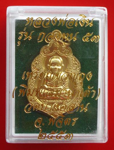 เหรียญขวัญถุงหลวงพ่อเงินบางคลาน กองทุน ๕๓ พิมพ์หน้ายิ้ม เนื้อทองเหลือง พระเครื่องดังปี 2553 สวยมาก 2