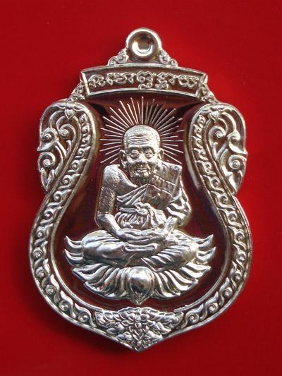 เหรียญเสมาสมเด็จเมืองใต้ หลวงปู่ทวดเหยียบน้ำทะเลจืด รุ่นมงคลบารมี เนื้ออัลปาก้า โค้ดกรรมการ ปี 2554