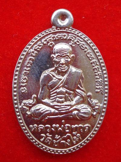 เหรียญรูปใข่หลวงปู่ทวด หลังพ่อท่านเขียว รุ่น บารมี 81 ปี พิมพ์ไม้มะลาย เนื้ออัลปาก้า ปี 2552 สวยมาก