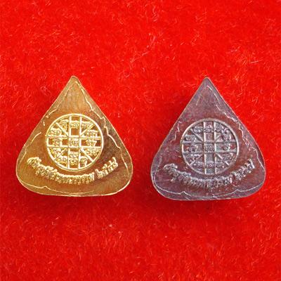 เหรียญราหูอมจันทร์ หลังยันต์ ชุด 2 องค์ เนื้อกะไหล่ทอง และรมดำ วัดสุทัศนฯ ปี 2548 แก้ชงปีนี้ดีมาก 1