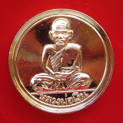 เหรียญขวัญถุง หลวงพ่อเงิน วัดบางคลาน เนื้อกะไหล่ทอง สวยมาก หายากน่าเก็บ