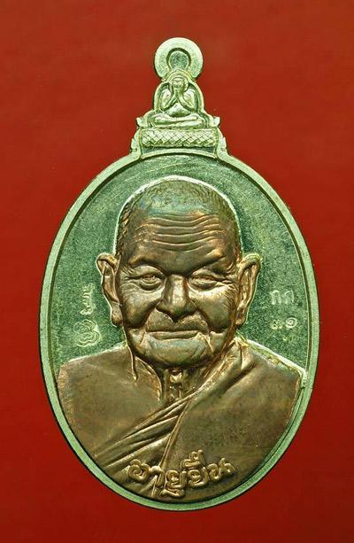 เหรียญอายุยืน หลวงปู่วาส วัดสะพานสูง เนื้ออัลปาก้าหน้ากากทองแดงนอก แยกจากชุดกรรมการ เลข ๓๑