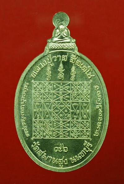 เหรียญอายุยืน หลวงปู่วาส วัดสะพานสูง เนื้ออัลปาก้าหน้ากากทองแดงนอก แยกจากชุดกรรมการ เลข ๓๑ 1