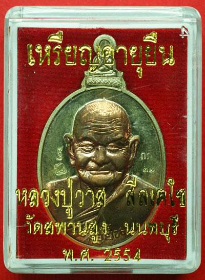 เหรียญอายุยืน หลวงปู่วาส วัดสะพานสูง เนื้ออัลปาก้าหน้ากากทองแดงนอก แยกจากชุดกรรมการ เลข ๓๑ 2