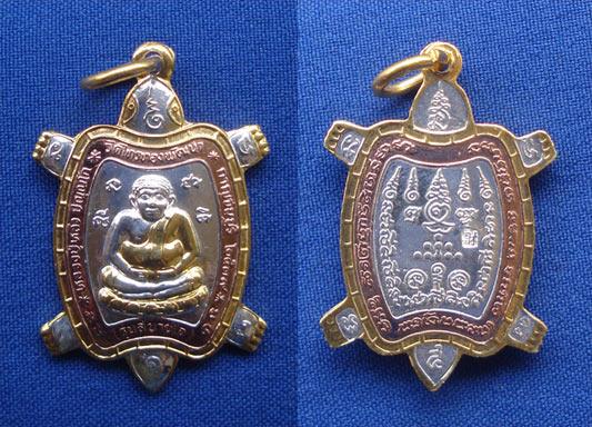 เหรียญเต่า รุ่นสบายใจ หลวงปู่หลิว วัดไทรทองพัฒนา จ.กาญจนบุรี ปี 2539 เนื้อกะไหล่ทองลงยา 3k ตอกโค้ด 2
