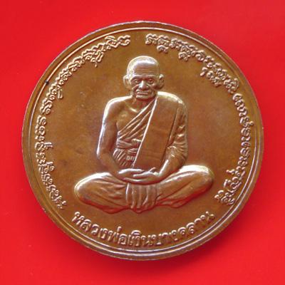 เหรียญบาตรน้ำมนต์ขนาด 3.0 ซม.หลวงพ่อเงิน บางคลาน รุ่นพระพิจิตร เนื้อทองแดง สวยๆ นิยมและหายากมาก