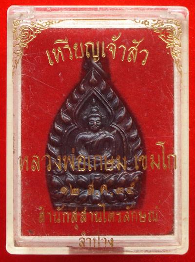 เหรียญเจ้าสัว หลวงพ่อเกษม เขมโก เนื้อทองแดงรมดำ ปี 2535 เด่นทางด้านโชคลาภ ทำมาค้าขาย สวยมากครับ 2