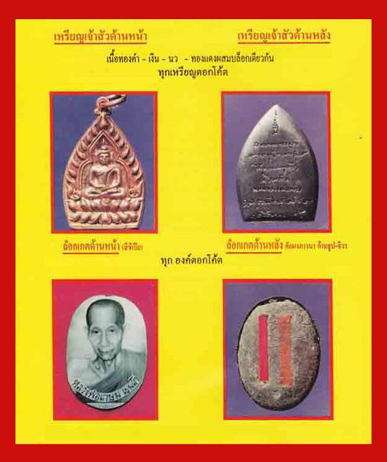เหรียญเจ้าสัว หลวงพ่อเกษม เขมโก เนื้อทองแดงรมดำ ปี 2535 เด่นทางด้านโชคลาภ ทำมาค้าขาย สวยมากครับ 6