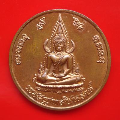เหรียญพระพุทธชินราช สมเด็จพระนเรศวร เนื้อทองแดงผิวไฟ ปี 2538 สวยมาก หายาก น่าบูชามากครับ