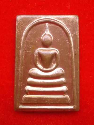 พระสมเด็จ หลังอัญเชิญพระคาถาชินบัญชรจารึกพิเศษ เนื้อทองแดง วัดอินทรวิหาร ปี 2546
